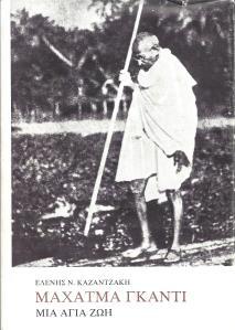 Eleni Kazantzakis book on Ghandi0002